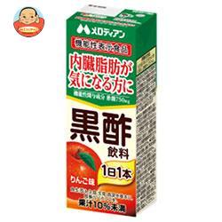 メロディアン 黒酢飲料 【機能性表示食品】 200ml紙パック×24本入