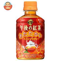 キリン 【HOT用】午後の紅茶 あたたかいストレートティー 280mlペットボトル×24本入