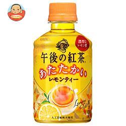 キリン 【HOT用】午後の紅茶 あたたかいレモンティー 280mlペットボトル×24本入