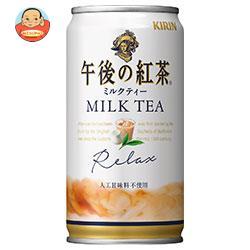 キリン 午後の紅茶 ミルクティー 185g缶×20本入