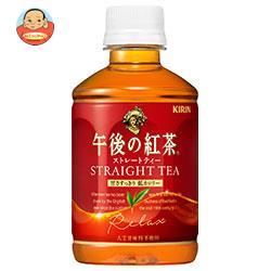 キリン 午後の紅茶 ストレートティー 280mlペットボトル×24本入
