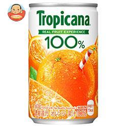 キリン トロピカーナ 100% オレンジ 160g缶×30本入
