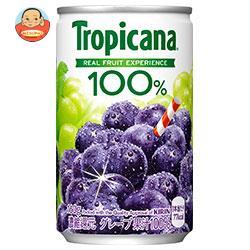 キリン トロピカーナ 100% グレープ 160g缶×30本入