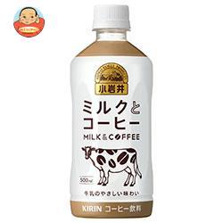 キリン 小岩井 ミルクとコーヒー 500mlペットボトル×24本入