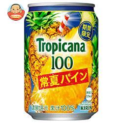 キリン トロピカーナ100%ジュース 常夏パイン 280g缶×24本入