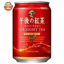 キリン 午後の紅茶 ストレートティー 280g缶×24本入