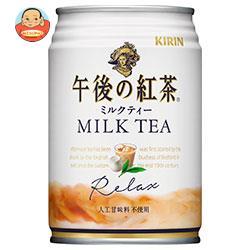 キリン 午後の紅茶 ミルクティー 280g缶×24本入