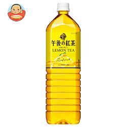 キリン 午後の紅茶 レモンティー 1.5Lペットボトル×8本入