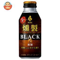 キリン FIRE(ファイア) 燻製ブラック 400gボトル缶×24本入