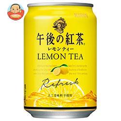 キリン 午後の紅茶 レモンティー 280g缶×24本入