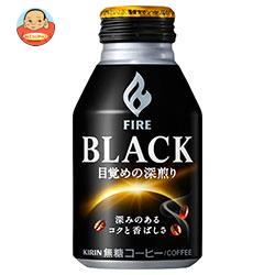 キリン FIRE(ファイア) ブラック 目覚めの深煎り 275gボトル缶×24本入