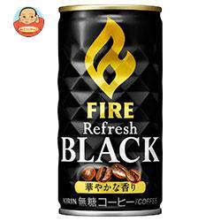 キリン FIRE(ファイア) リフレッシュブラック 185g缶×30本入