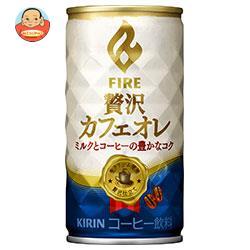 キリン FIRE(ファイア) 贅沢カフェオレ 185g缶×30本入