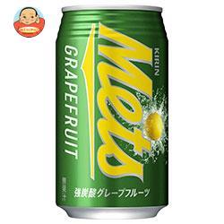 キリン Mets(メッツ) グレープフルーツ 350ml缶×24本入