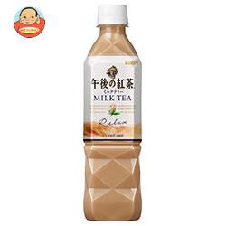 キリン 午後の紅茶 ミルクティー【手売り用】 500mlペットボトル×24本入