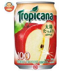 キリン トロピカーナ 100% アップル 280g缶×24本入