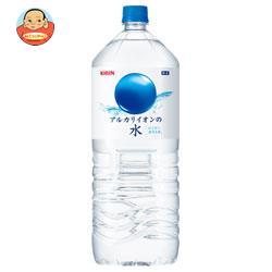 キリン アルカリイオンの水 2Lペットボトル×6本入