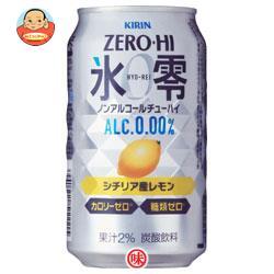 キリン ノンアルコールチューハイ ゼロハイ 氷零 シチリア産レモン 350ml缶×24本入