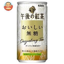キリン 午後の紅茶 おいしい無糖 185g缶×20本入