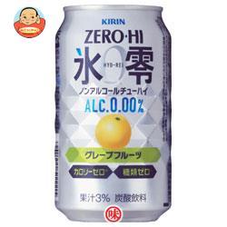 キリン ノンアルコールチューハイ ゼロハイ 氷零 グレープフルーツ 350ml缶×24本入