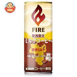 キリン FIRE(ファイア) 関西限定ミルクコーヒー 245g缶×30本入