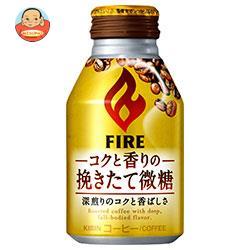 キリン FIRE(ファイア) コクと香りの挽きたて微糖 260gボトル缶×24本入