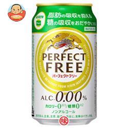 キリン PERFECT FREE(パーフェクトフリー)【機能性表示食品】 350ml缶×24本入