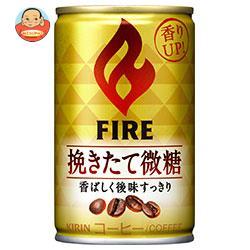 キリン FIRE(ファイア) 挽きたて微糖 155g缶×30本入