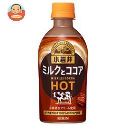 キリン 【HOT用】小岩井 あたたかいミルクとココア 345mlペットボトル×24本入