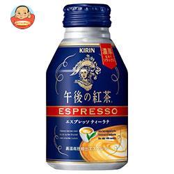 キリン 午後の紅茶 エスプレッソ ティーラテ 250gボトル缶×24本入