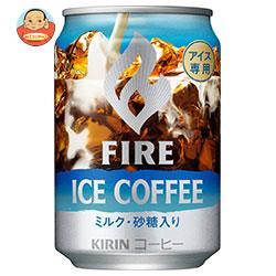 キリン FIRE(ファイア) アイスコーヒー 280g缶×24本入