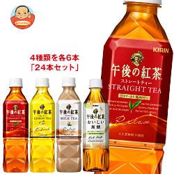 キリン 午後の紅茶 4種詰め合わせセット 500mlペットボトル×24(4種×6)本入