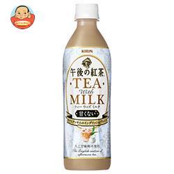 キリン 午後の紅茶 ティー ウィズ ミルク 500mlペットボトル×24本入