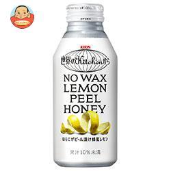 キリン 世界のKitchenから ほろにがピール漬け蜂蜜レモン 375gボトル缶×24本入