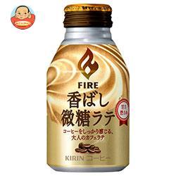 キリン FIRE(ファイア) 香ばし微糖ラテ 260gボトル缶×24本入