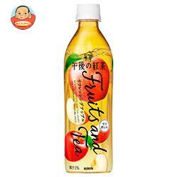 キリン 午後の紅茶 Fruits and Tea(フルーツアンドティー) リフレッシングアップル 500mlペットボトル×24本入