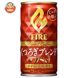 キリン FIRE(ファイア) くつろぎブレンド 185g缶×30本入