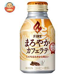 キリン FIRE(ファイア) まろやかカフェラテ 260gボトル缶×24本入