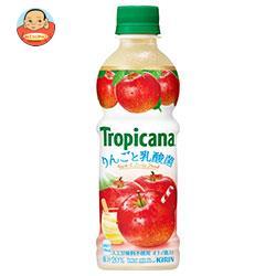 キリン トロピカーナ りんごと乳酸菌 330mlペットボトル×24本入