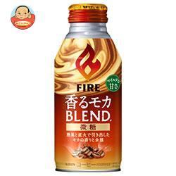 キリン FIRE(ファイア) 香るモカブレンド 微糖 370gボトル缶×24本入