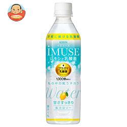 キリン iMUSE(イミューズ) レモンと乳酸菌 500mlペットボトル×24本入