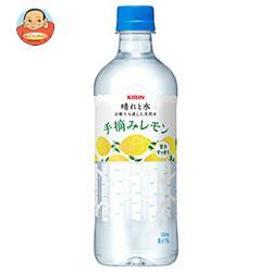キリン 晴れと水 手摘みレモン 550mlペットボトル×24本入