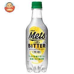 キリン Mets(メッツ) ザ・ビター (無糖) 450mlペットボトル×24本入