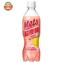 キリン Mets(メッツ) 超炭酸 ピンクグレープフルーツ 480mlペットボトル×24本入