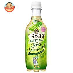 キリン 午後の紅茶 白ぶどう香る ティースパークリング 450mlペットボトル×24本入