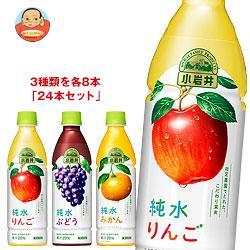 キリン 小岩井 純水果汁シリーズ 詰め合わせセット 430mlペットボトル×24(3種×8)本入