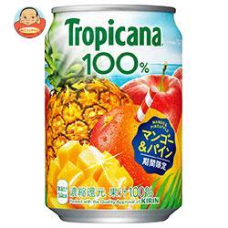 キリン トロピカーナ 100% マンゴー&パイン 280g缶×24本入