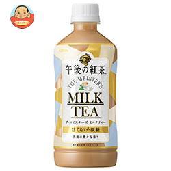 キリン 午後の紅茶 ザ・マイスターズ ミルクティー 500mlペットボトル×24本入