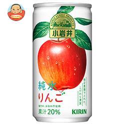 キリン 小岩井 純水りんご 185g缶×30本入