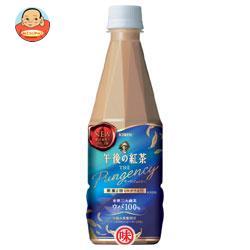 キリン 午後の紅茶 ザ・パンジェンシー 茶葉2倍ミルクティー 460mlペットボトル×24本入